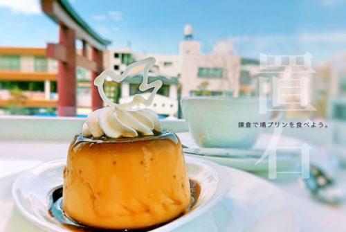 鎌倉でプリンを食べよう。
