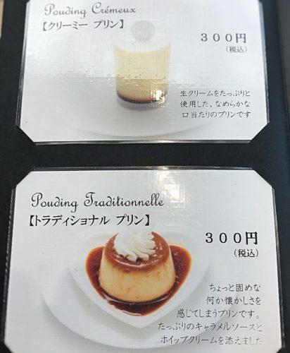 豊島屋洋菓子舗メニュー