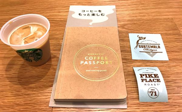 コーヒーパスポート