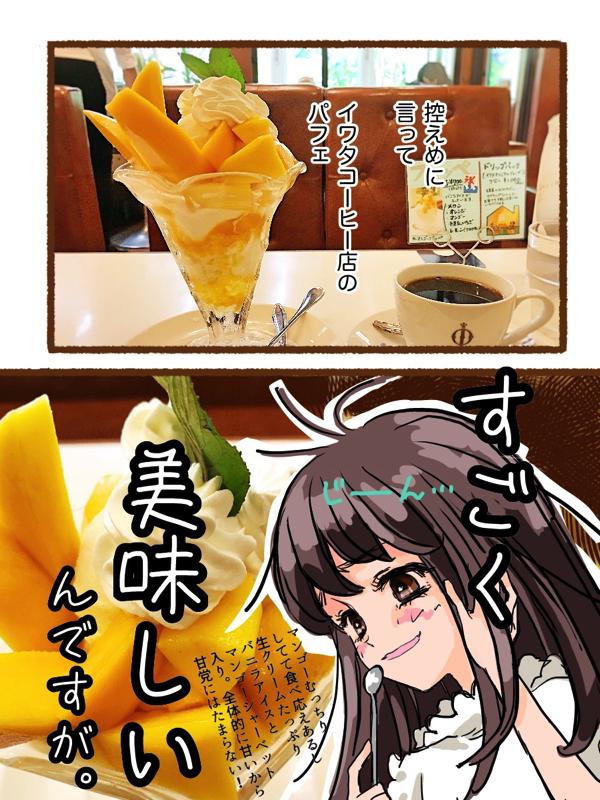 イワタコーヒーマンゴーパフェの漫画