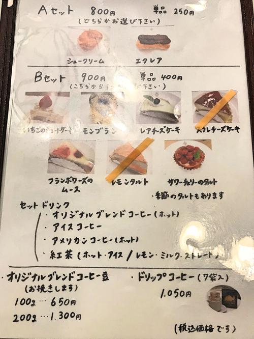 イワタコーヒーのメニュー