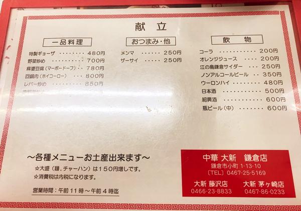 大新鎌倉店のメニュー