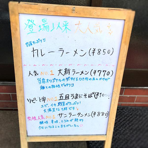 鎌倉 大新 看板のメニュー