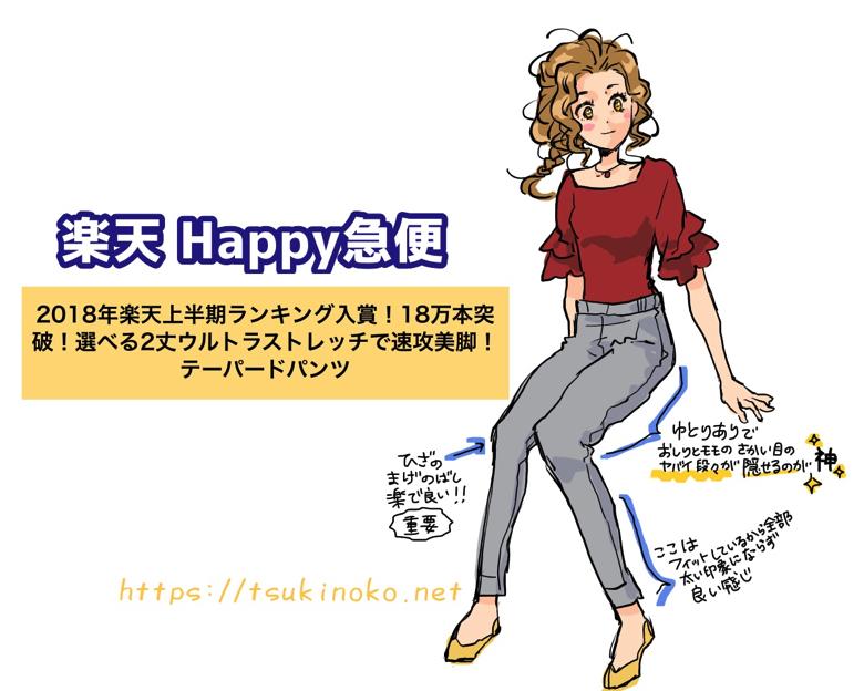 Happy急便のテーパードパンツ