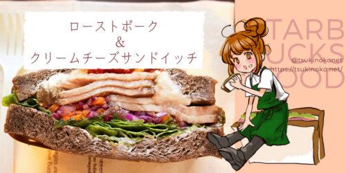 スタバ「ローストポーク&クリームチーズサンドイッチのレビュー