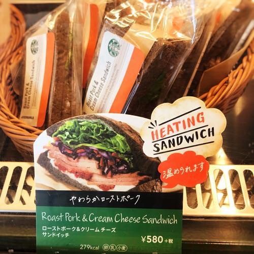 「ローストポーク&クリームチーズサンドイッチ」温めできるようになりました