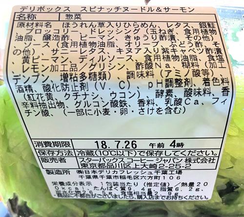 スタバ「スピナッチヌードル&サーモン」の原材料と栄養成分表示