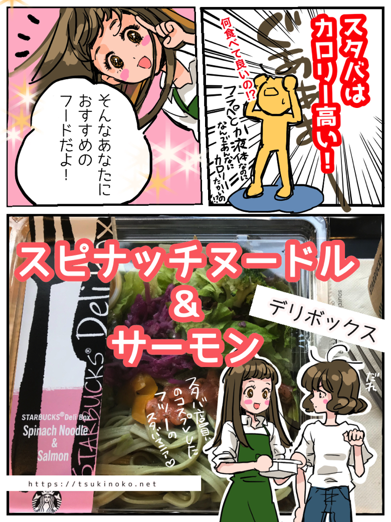 スターバックス デリボックス「スピナッチヌードル&サーモン」の紹介漫画