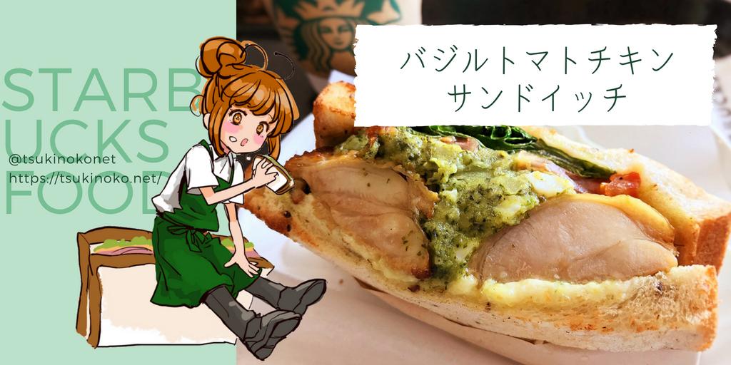 スタバ「バジルトマトチキンサンドイッチ」のブログ
