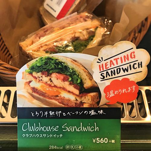 スタバ「クラブハウスサンドイッチ」温められます表示