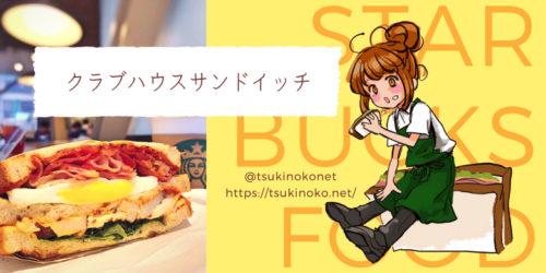 スターバックス クラブハウスサンドイッチを食べた感想ブログ