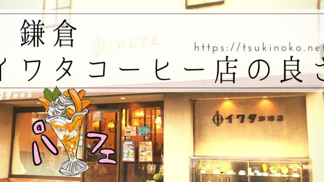 鎌倉イワタコーヒー店の良さ