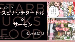 スターバックス【デリボックス スピナッチヌードル&サーモン】の感想ブログ