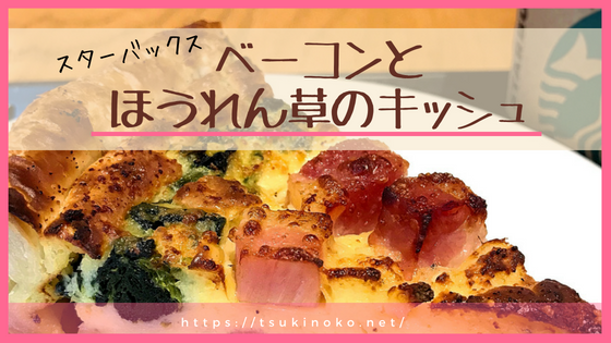スタバ「ベーコンとほうれん草のキッシュ」感想ブログ