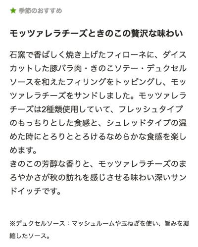 スターバックス公式サイトの「きのこ&モッツアレラ」の説明