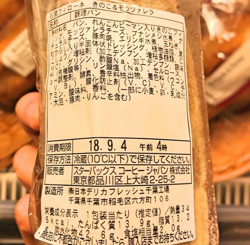 「石窯フィローネ きのこ&モッツアレラ」原材料と栄養成分表示