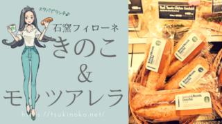 スターバックス 石窯フィローネ きのこ&モッツアレラ 食べた感想ブログ