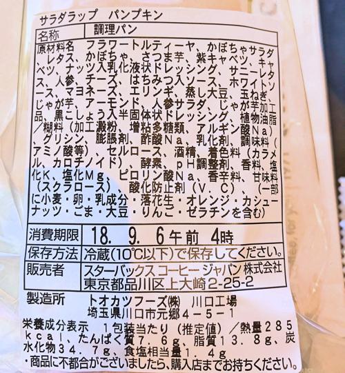 2018年スターバックス サラダラップ パンプキンの原材料・栄養成分表示