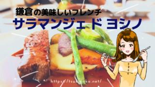 鎌倉一軒家フレンチレストラン「サラマンジェド ヨシノ」