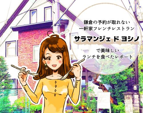 鎌倉フレンチ「サラマンジェ ド ヨシノ」レビューブログ