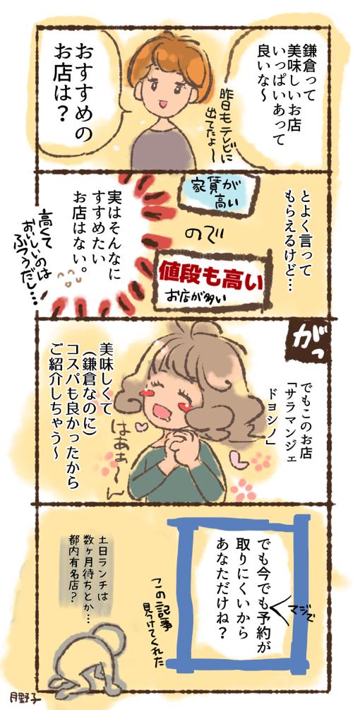鎌倉飲食店事情漫画