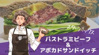 スタバフード パストラミビーフ&アボカドサンドイッチを食べた感想ブログ