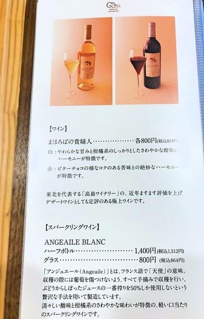 鎌倉紅谷の一番高いドリンクはスパークリングワイン