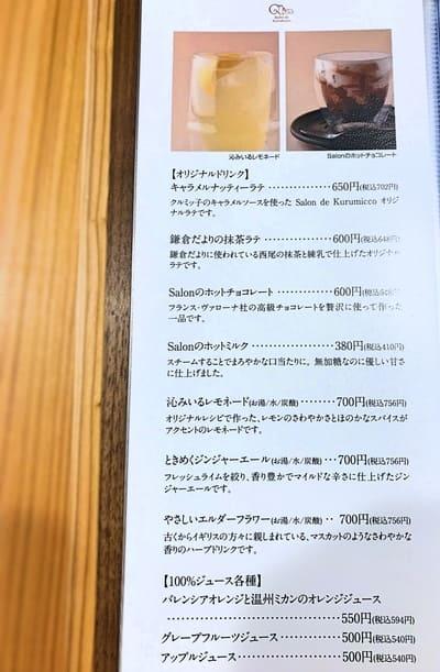 鎌倉紅谷2階カフェメニュー オリジナルドリンクメニュー