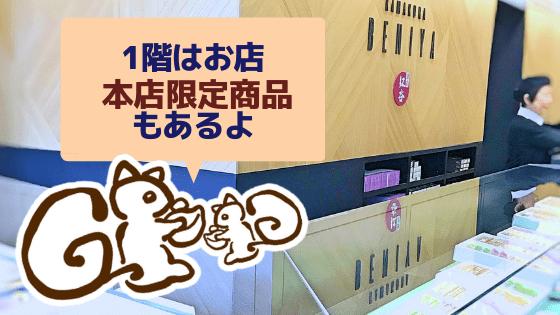 鎌倉紅谷八幡宮前本店 1階の写真