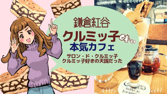 鎌倉紅谷のカフェ「サロン・ド・クルミッ子」の口コミブログ