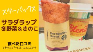スタバフード|サラダラップ 冬野菜&きのこを食べた口コミブログ