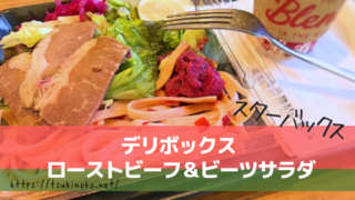 スタバ新作「デリボックス ローストビーフ&ビーツサラダ」
