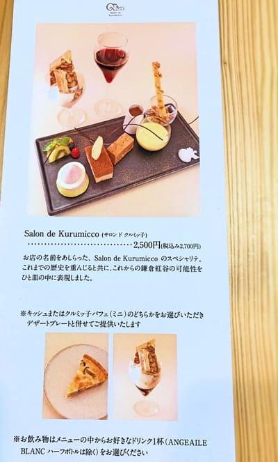 鎌倉紅谷カフェ予約者限定メニュー