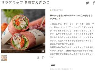 スタバ サラダラップ2018年11月新作「冬野菜&きのこ」公式サイト画像引用