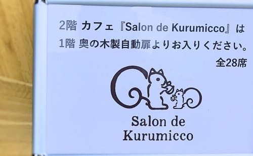 鎌倉紅谷八幡宮前本店 カフェの案内板