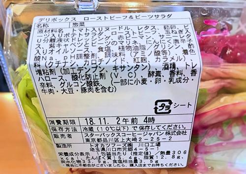 デリボックス裏面の原材料と栄養成分表示