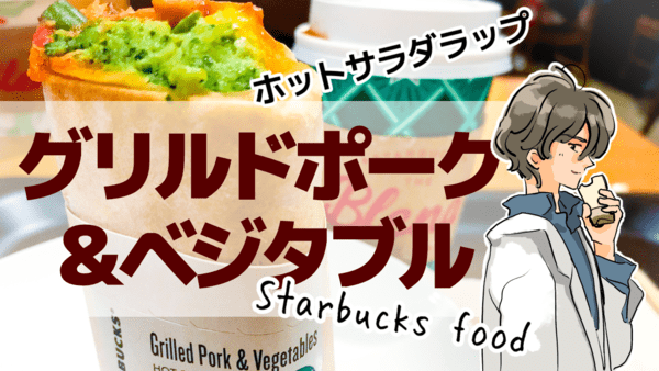 スターバックスフード新作のホットサラダラップ「グリルドポーク&ベジタブル」を食べた感想口コミブログ