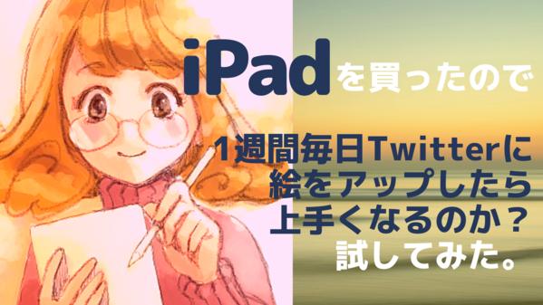 ipadを買ってブログ用のお絵描き練習をした記事