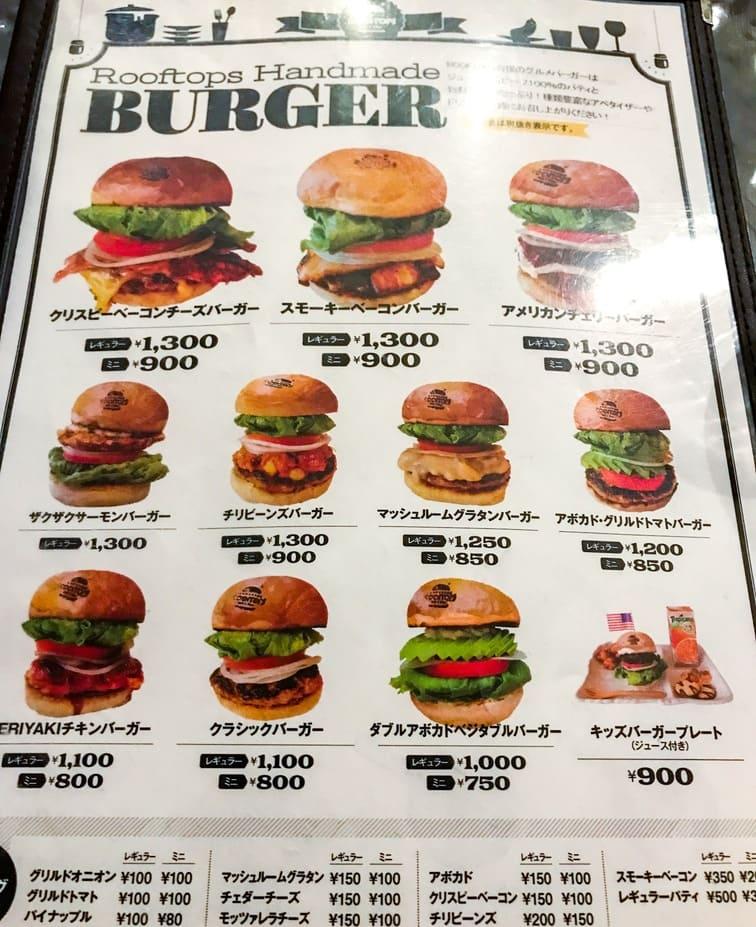 鎌倉ルーフトップスのハンバーガーメニュー