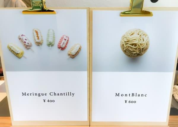 鎌倉 モンブランスタンドのメニュー写真 ブログ
