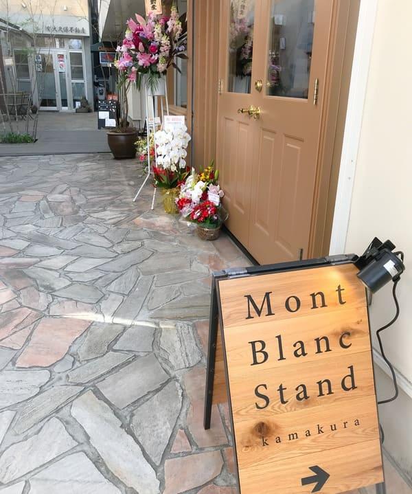 鎌倉「MontBlanc Stand モンブランスタンド」入り口看板写真 口コミレビューブログ