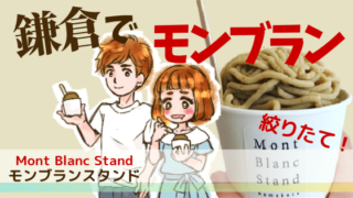 鎌倉 モンブランスタンドのブログ