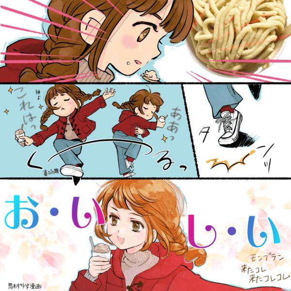 鎌倉 モンブランスタンドのモンブランを食べた感想の漫画イラスト ブログ