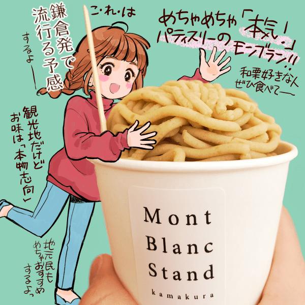 鎌倉 ニューオープン モンブランスタンドの口コミレビューブログ イラスト