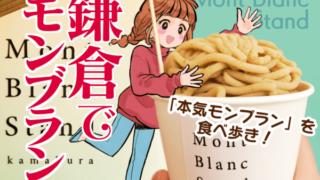 鎌倉に新しくオープンした「MontBlanc Stand モンブランスタンド」の口コミレビューブログ
