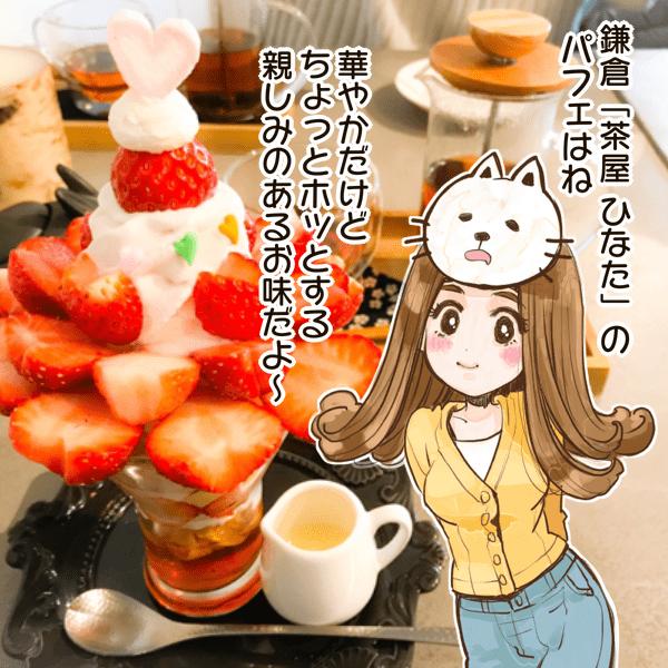 鎌倉カフェ 「茶屋ひなた」でほっとするお味のスイーツと時間を味わってね レビューブログ
