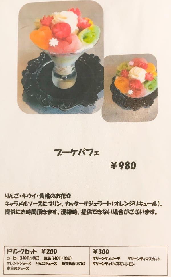 鎌倉カフェ 茶屋ひなた「ブーケパフェ」メニュー写真