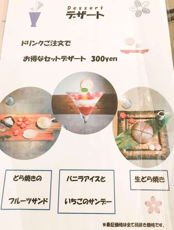 鎌倉カフェ 茶屋ひなた|デザートメニュー写真