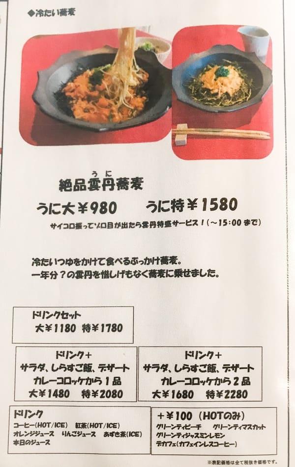 鎌倉カフェ「茶屋ひなた」絶品雲丹蕎麦メニュー写真