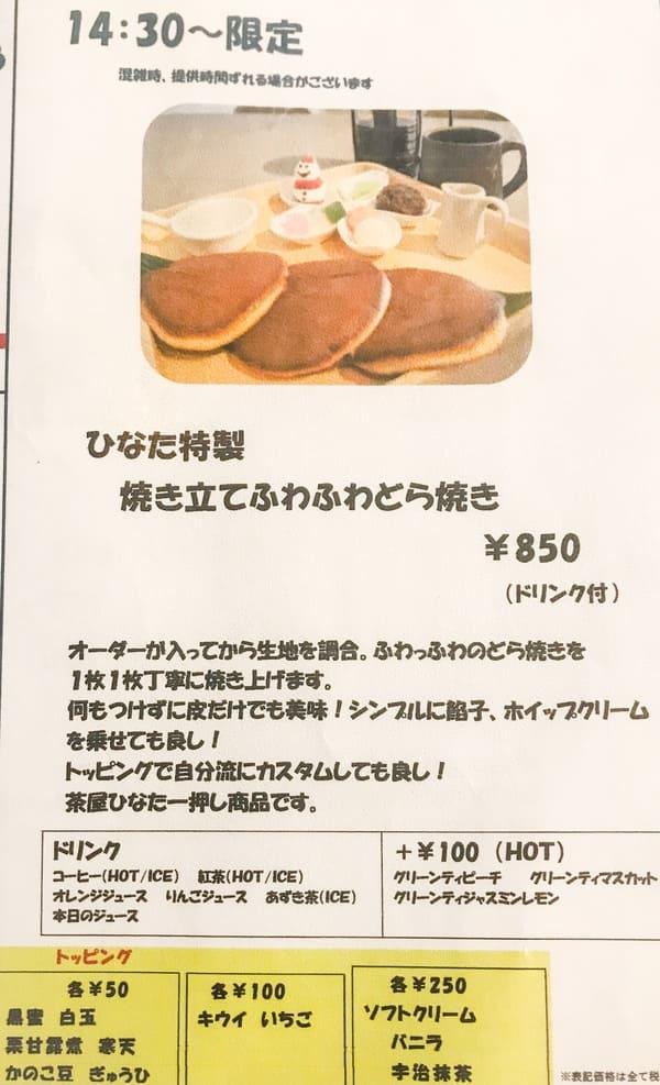 鎌倉カフェ 茶屋ひなた「ひなた特製 焼き立てふわふわどら焼き」メニュー写真